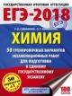 ЕГЭ-2018 Химия. 50 тренировочных вариантов экзаменационных работ для подготовки к единому государственному экзамену